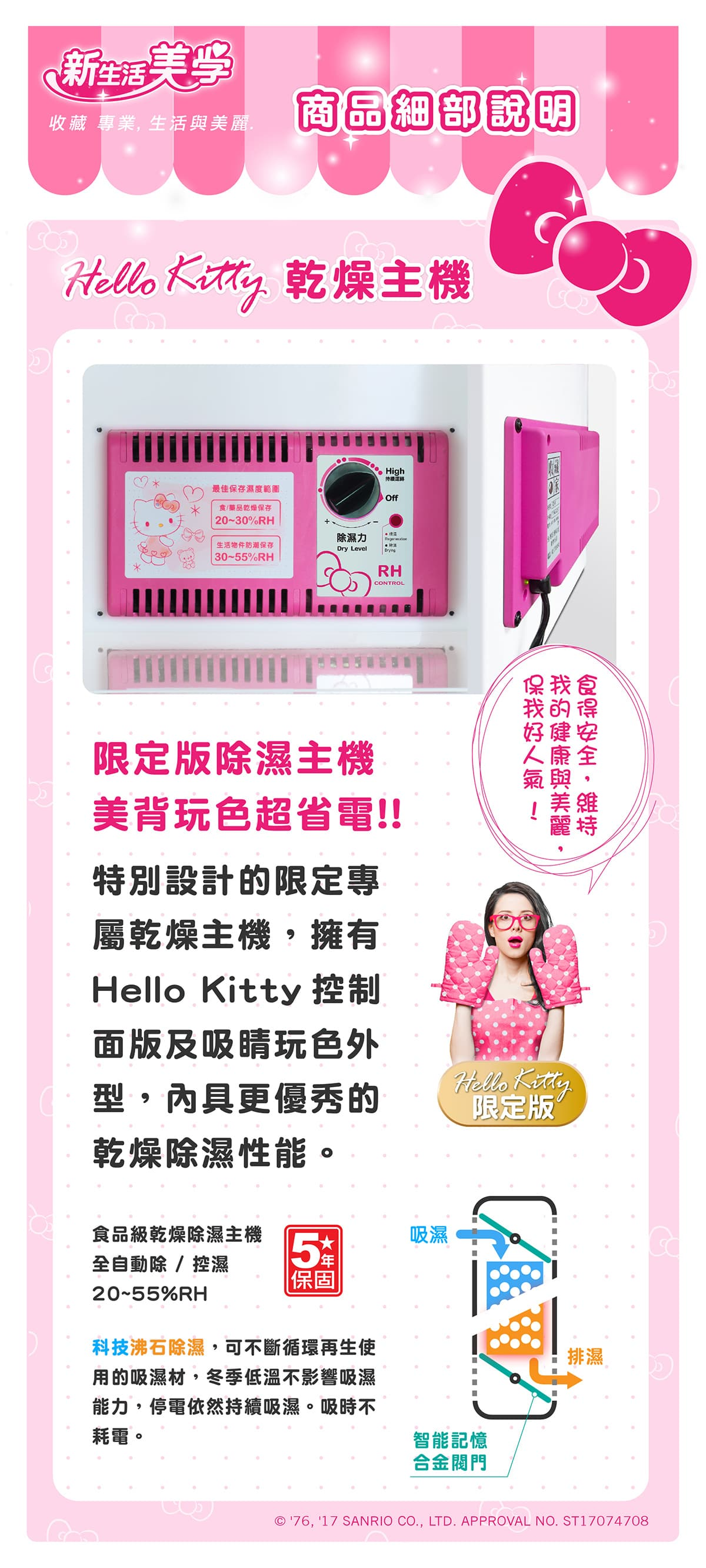 2017 0822 KT 23P 產品說明頁 05