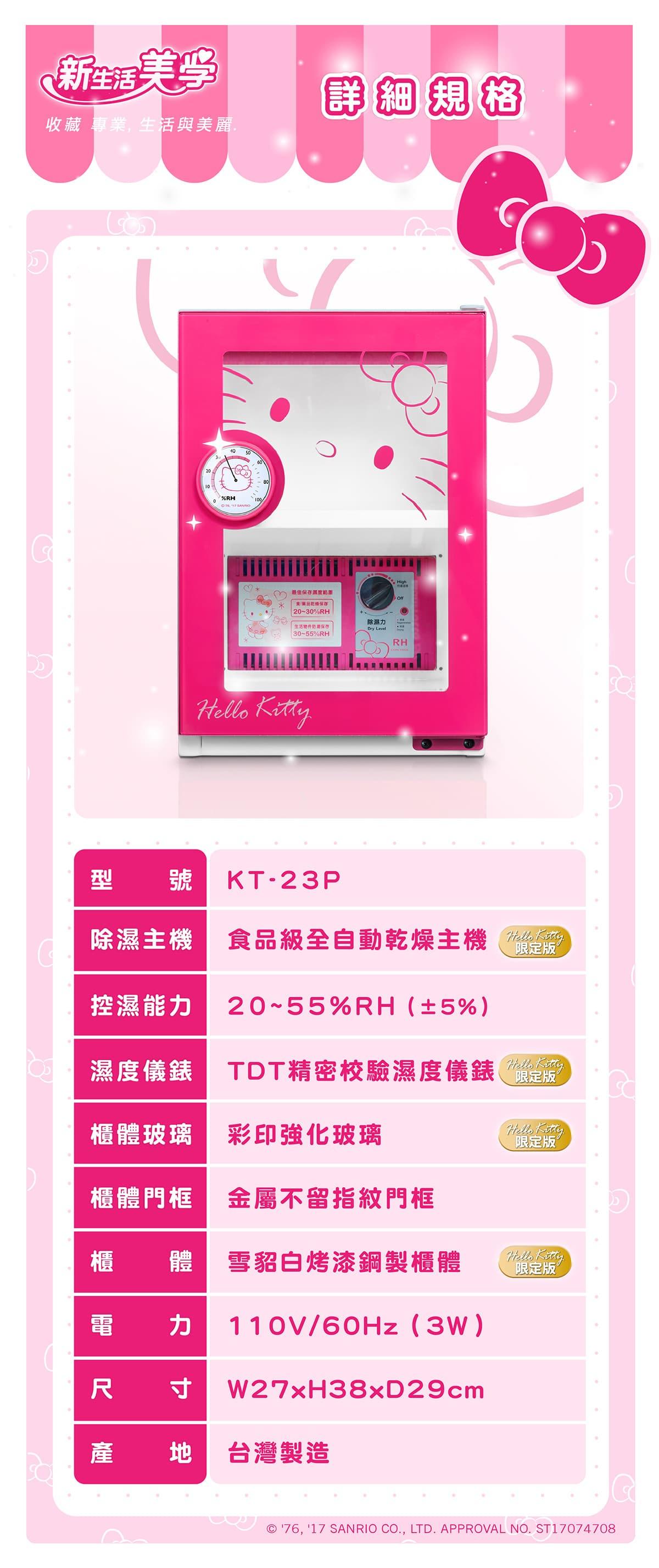 2017 0822 KT 23P 產品說明頁 10